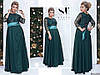 Шикарне чудове жіноче батальне плаття верх оздоблений паєтками. Арт-7675/65