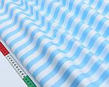 """Сатин ткань """"Широкая полоска 16 мм"""" голубая на белом №1807с, фото 3"""