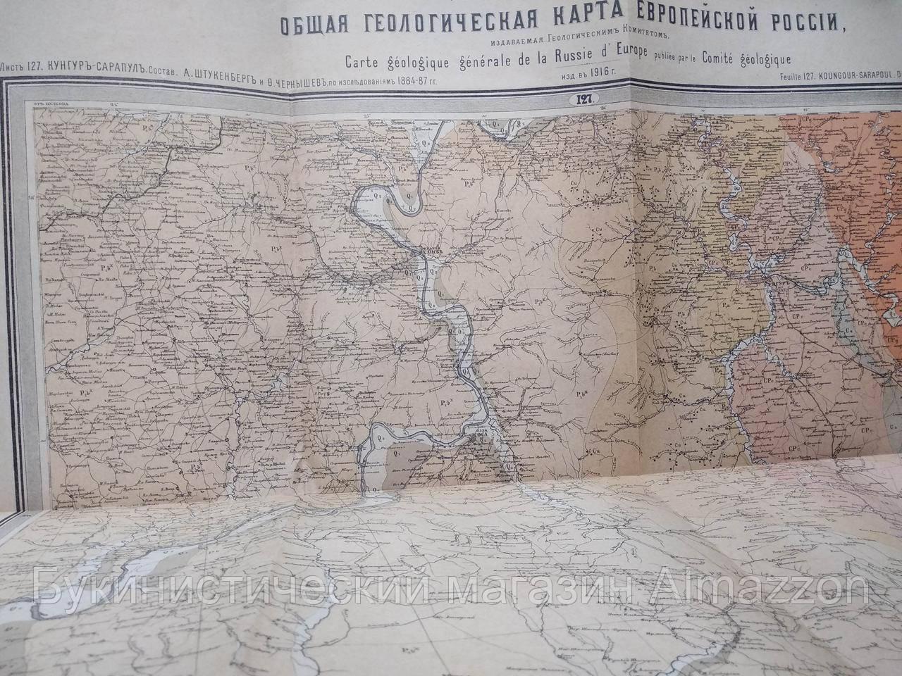 Європейська Росія Загальна геологічна карта 1922 рік