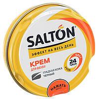 Крем чорний для гладкої шкіри в залізній банці Салтон