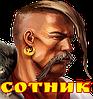"""Интернет-магазин """"Сотник"""""""