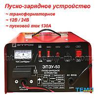 Пуско-зарядное устройство ЭЛПРОМ ЭПЗУ-50 (12В/24В)