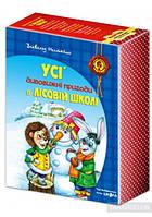 Нестайко В. Усі дивовижні пригоди в лісовій школі (комплект із 4 книг + розклад занять)