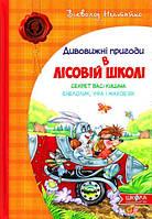 Нестайко В. Дивовижні пригоди в лісовій школі: Секрет Васі Кицина. Енелолик, Уфа і Жахоб'як