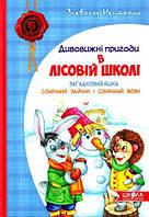 Нестайко В. Дивовижні пригоди в лісовій школі: Загадковий Яшка. Сонячний зайчик і Сонячний вовк