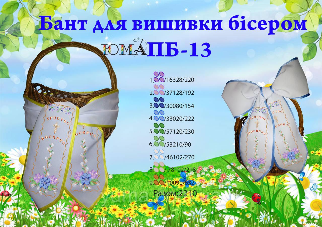 Пасхальный бант для вышивки бисером ПБ 13
