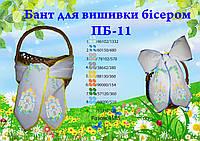 Пасхальный бант для вышивки бисером ПБ 11