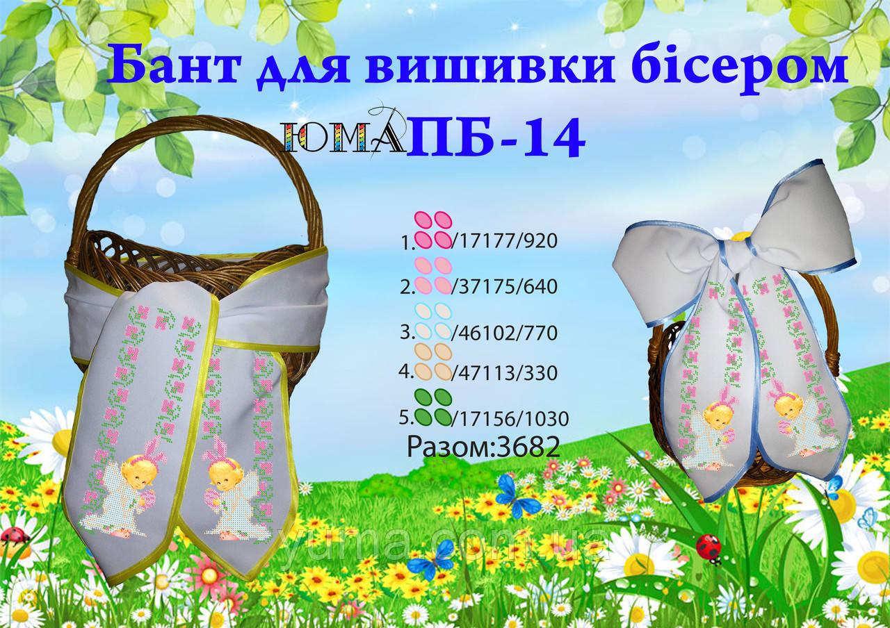 Пасхальный бант для вышивки бисером ПБ 14