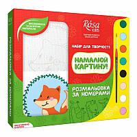 """Набор, разрисовка по номерам, """"Лисичка"""", ROSA KIDS"""