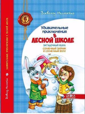 """В. Нестайко """"Удивительные приключения в лесной школе. Загадочный Яшка. Солнечный зайчик и Солнечный волк"""""""