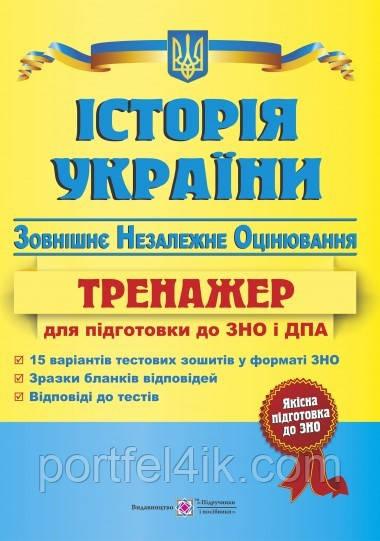 Історія України. Тренажер для підготовки до ЗНО та ДПА