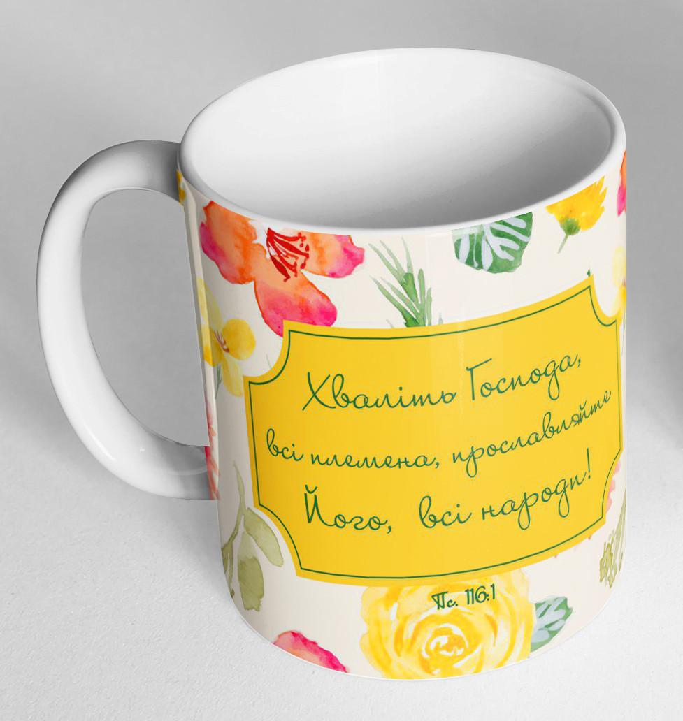 """Кружка, чашка """"Хваліть Господа, всі племена, прославляйте Його, всі народи."""" 310мл."""