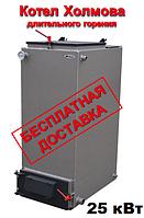 Шахтный котел Холмова  «Bizon» 25 кВт
