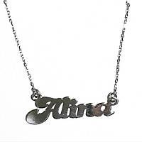 """Именной кулон из серебра """"Алина"""" покрыт родием, фото 1"""