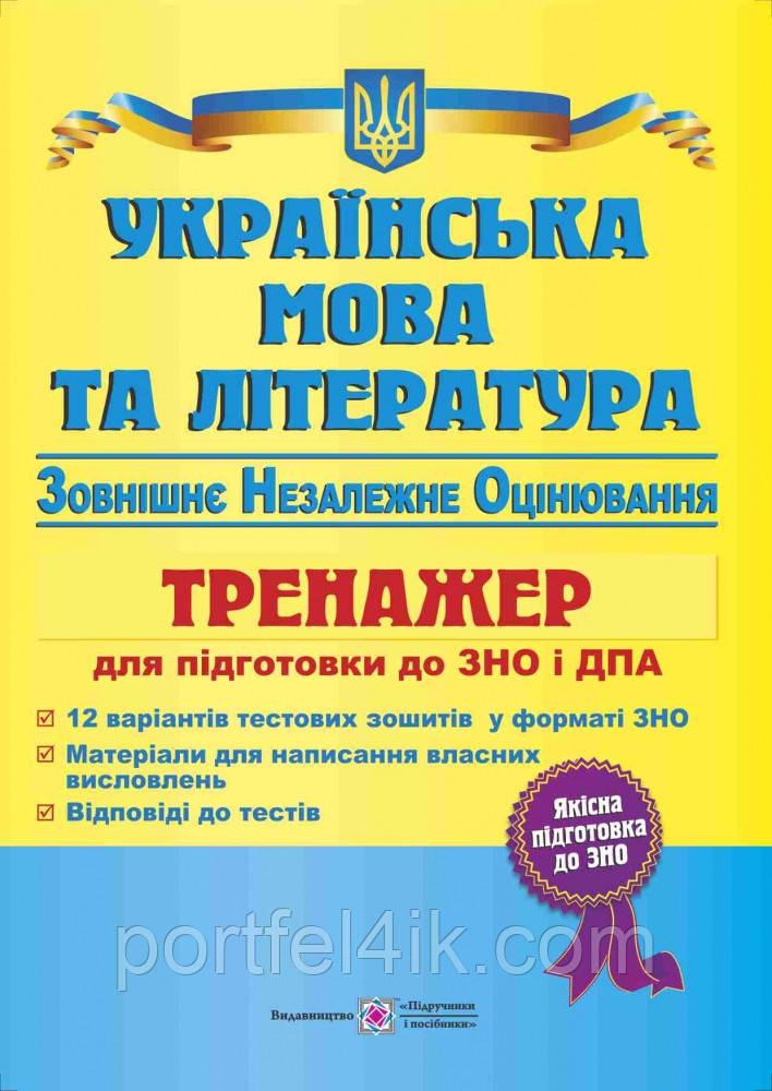 Українська мова та література. Тренажер