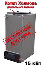Шахтный котел Холмова  «Bizon» 15 кВт