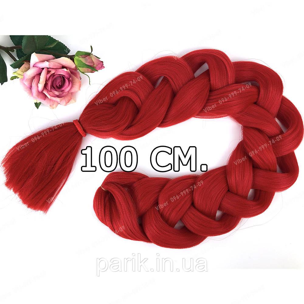 ❤️ Каникалон 100 см. ❤️ для брейд, кос и причёсок красный