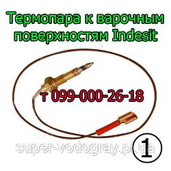 Термопара (газконтроль) для варочной поверхности-панели Indesit (клеммы)