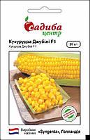 Насіння кукурудзи Джубілі F1 (20шт) Садиба Центр