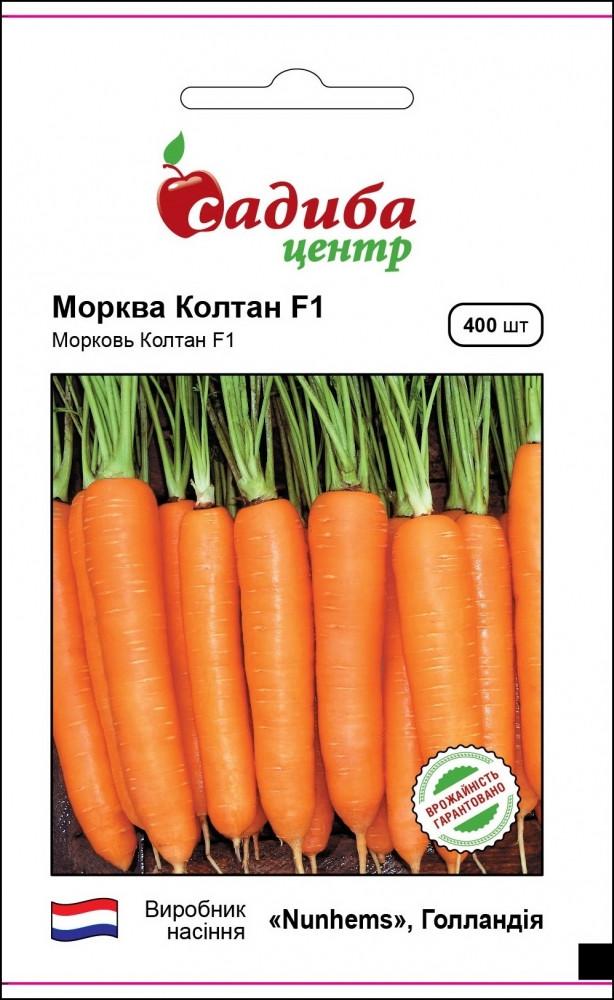 Колтан F1 (400шт) - Семена моркови, Садыба Центр