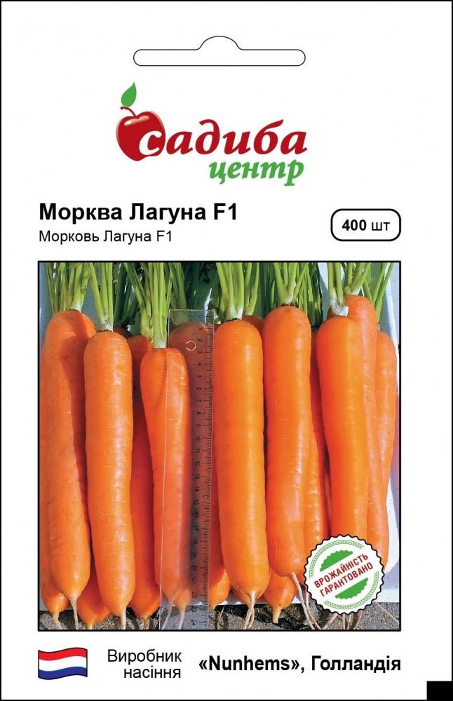 Лагуна F1 (400шт) Насіння моркви  Садиба Центр