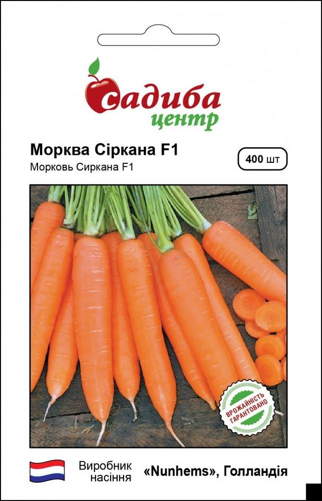 Сиркана F1 (400шт) - Семена моркови, Садыба Центр