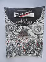 Соловьев В.С. Три разговора о войне, прогрессе и конце всемирной истории (б/у).