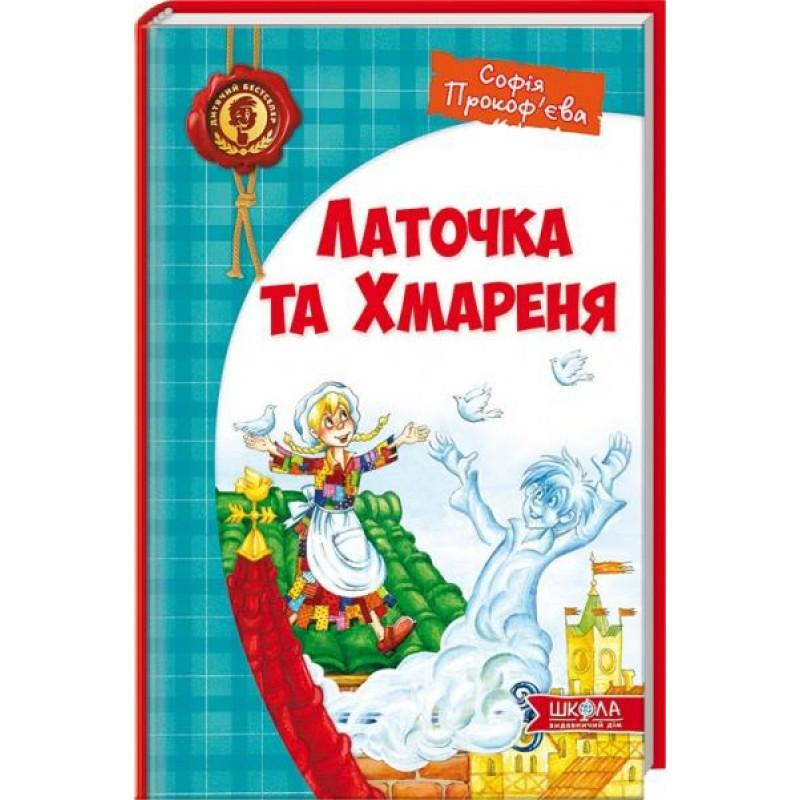 Софія Прокоф'єва. Латочка та Хмареня