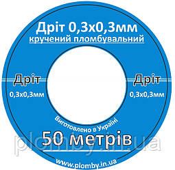Дріт кручений пломбувальний 0,3х0,3мм, в бобінах по 50м. Виробник