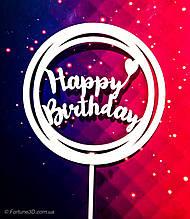 Топпер Happy Birthday в круглом ободке Пластиковый топпер Happy Birthday на торт Топпер в белых блестках