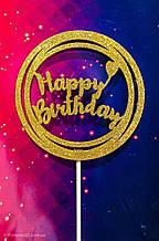 Золотий топпер Happy Birthday у круглому обідку Пластиковий топпер Happy Birthday на торт Круглий топпер