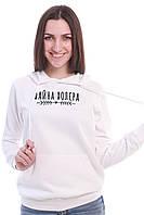 Файна худі жіноча білого кольору «Файна холера», фото 1