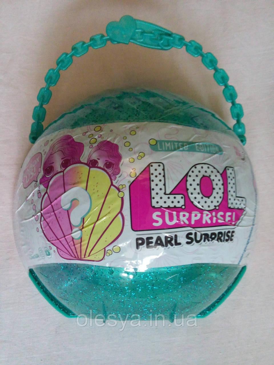 Большой шар ЛОЛ Жемчужный сюрприз LOL Pearl Surprise