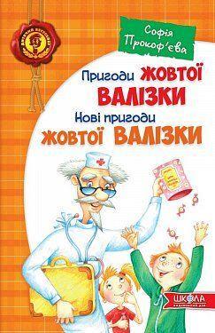 «Пригоди жовтої валізки» Софія Прокоф`єва