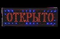 """Светодиодная LED-вывеска """"ОТКРЫТО"""" 62х21"""