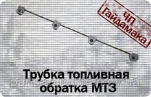 Трубка топливная обратка МТЗ