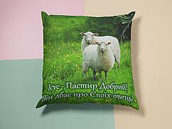 """Подушка """"Ісус-Пастир Добрий!"""""""