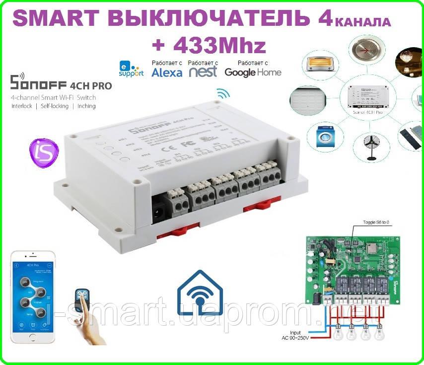 Sonoff pro  Беспроводной WiFi  433mhz выключатель 4 канала 10/16 ампер
