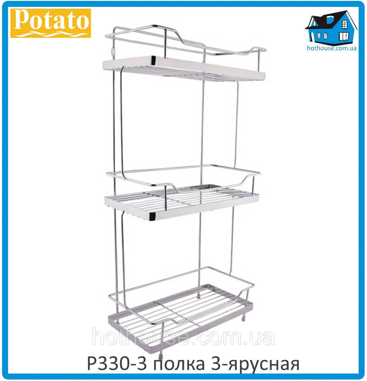 Полка Potato P330-3 полка 3-ярусная