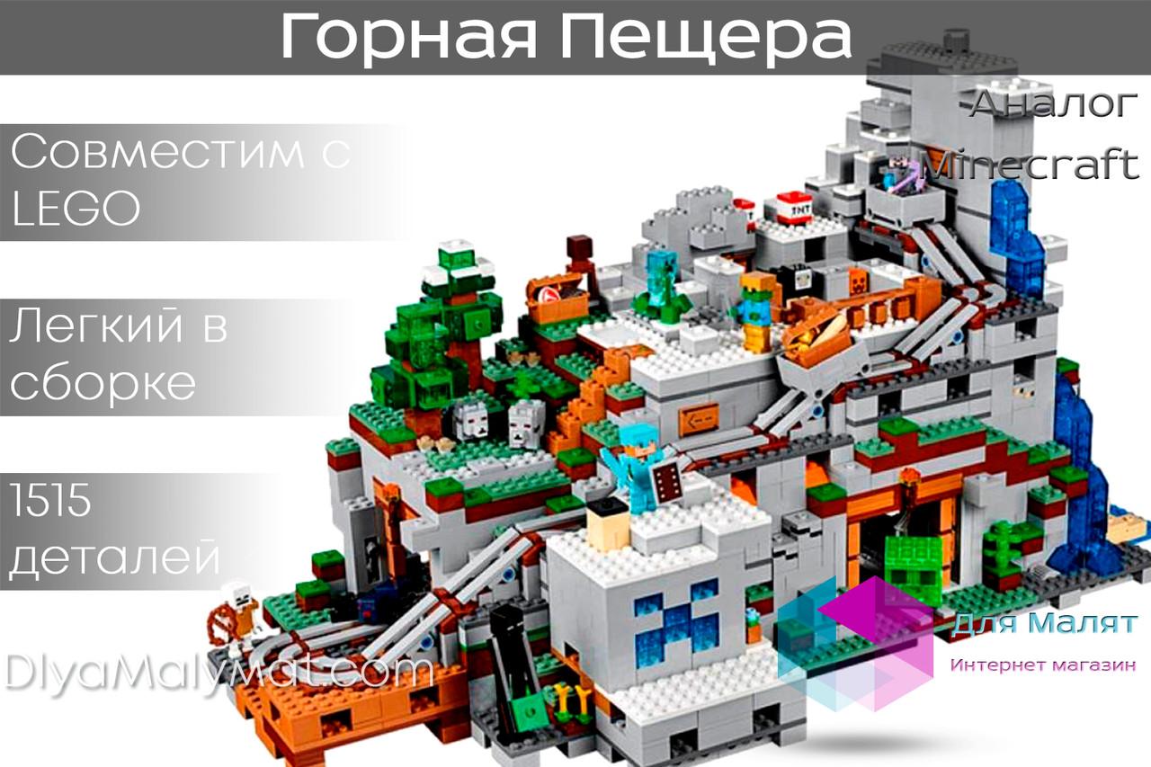"""Конструктор аналог лего майнкрафт minecraft 1012 """"Горная Пещера"""" 1515 дет"""