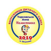 Значок выпускника детского сада, Гарнюня, 44мм