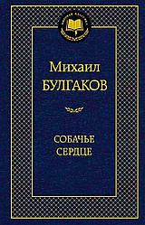 Михаил Булгаков. Собачье сердце. Дьяволиада. Роковые яйца. Иван Васильевич