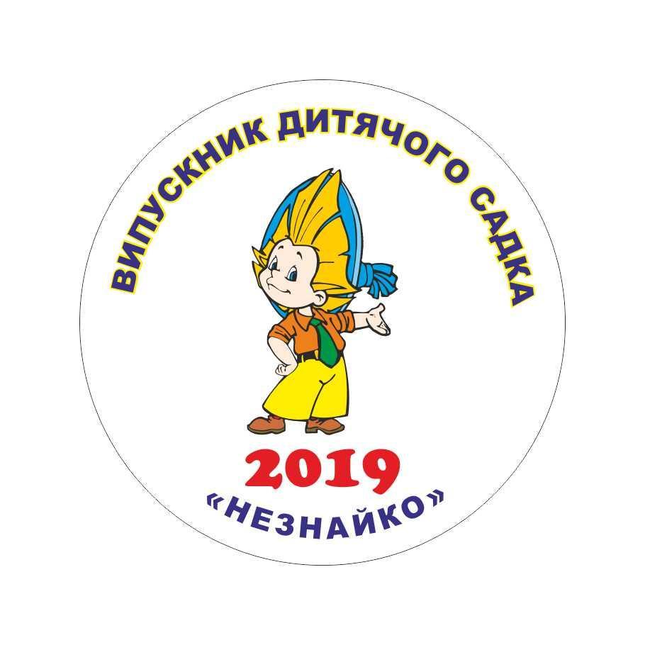Значок выпускника детского сада, Незнайко 1, 44мм
