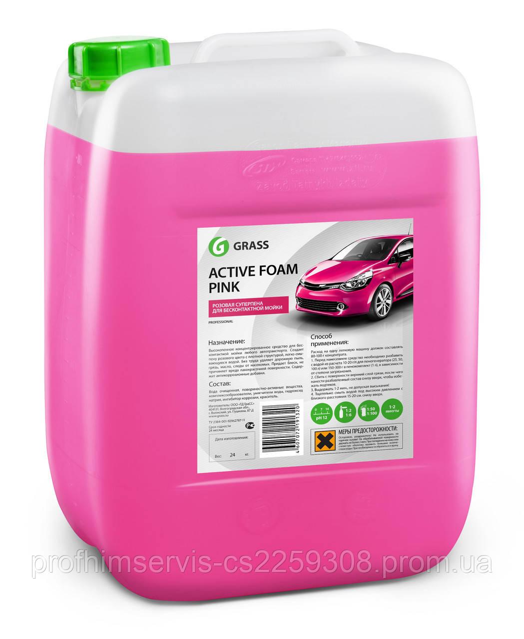 GRASS Авто шампунь для бесконтактной мойки авто Active Foam Pink 12 kg.