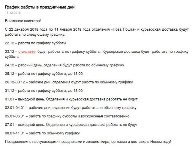 https://novaposhta.ua/ru/news/rubric/2/id/5526