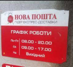 График работы Новой почты и Укрпочты на праздники