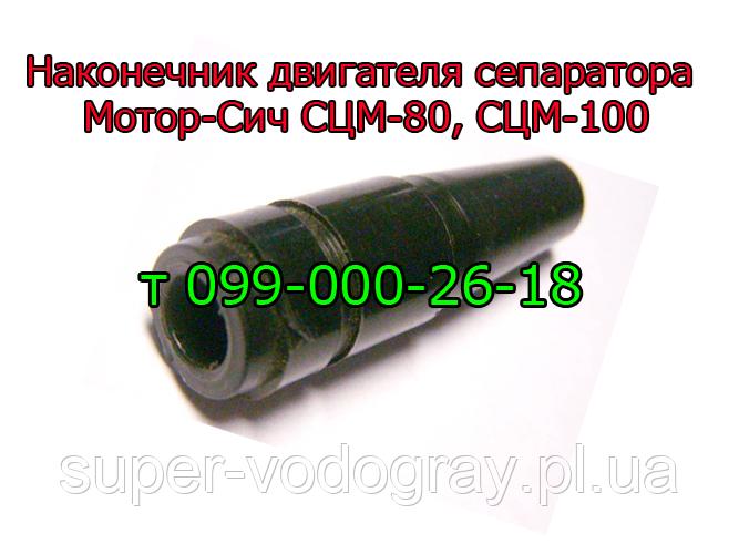 Наконечник двигателя сепаратора Мотор-Сич СЦМ-80, СЦМ-100