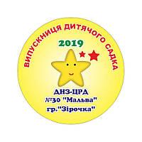 Значок выпускника детского сада, Зірочка 1, 44мм