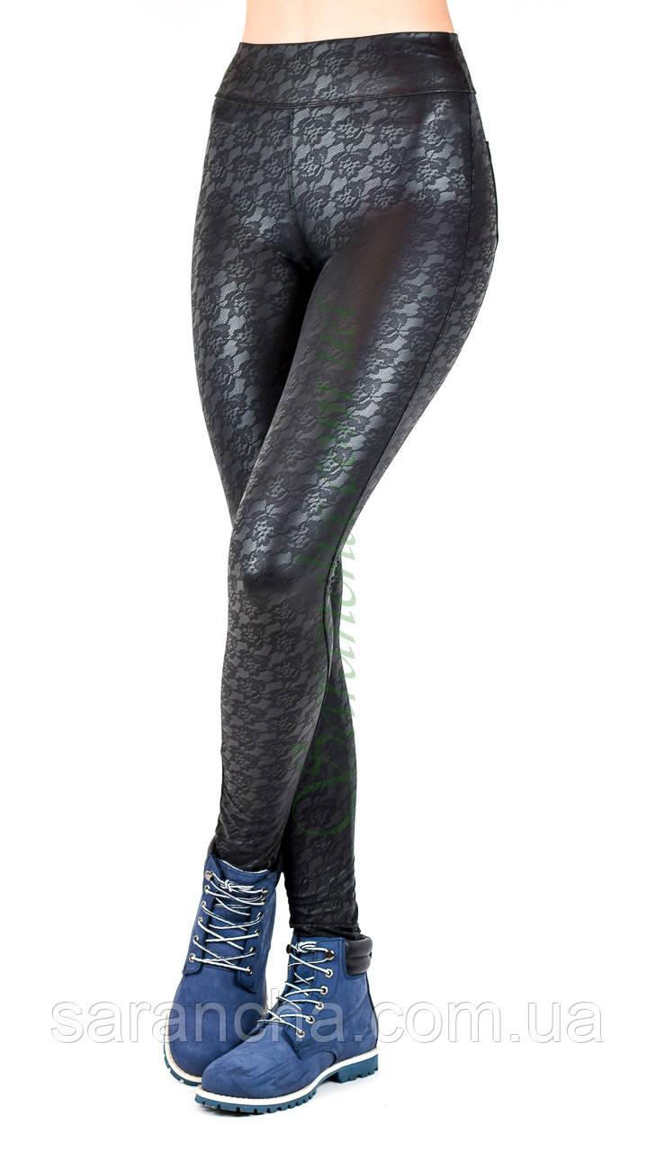 Лосины женские винил ажур классика  размеры 42 44 46 48