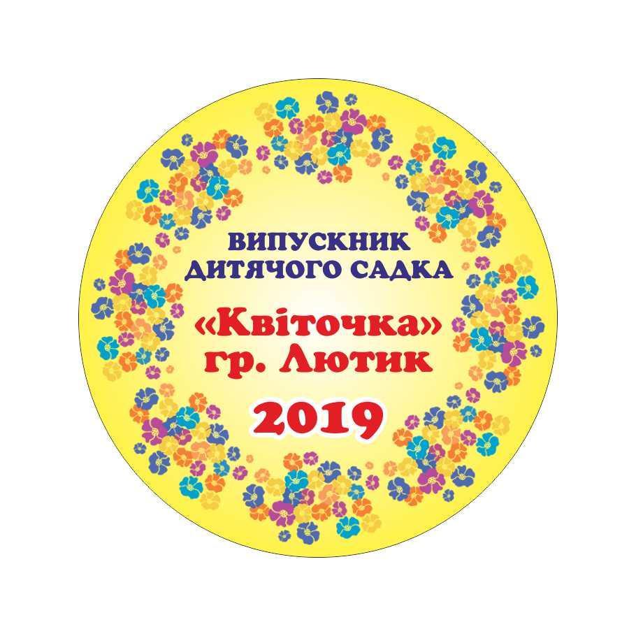 Значок выпускника детского сада, Квіточка, 44мм